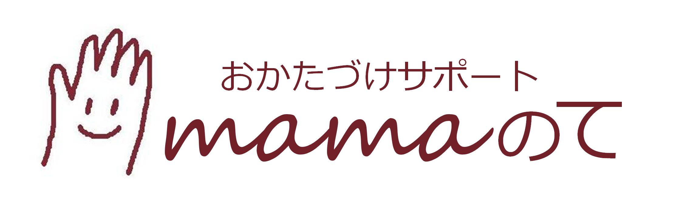長野県 軽井沢町 佐久市│おかたづけサポート mamaのて(ままのて)山口あや